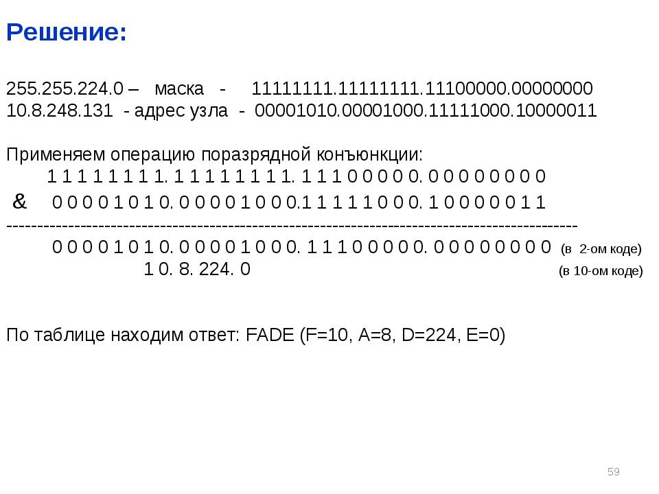 * Решение: 255.255.224.0 – маска - 11111111.11111111.11100000.00000000 10.8.2...