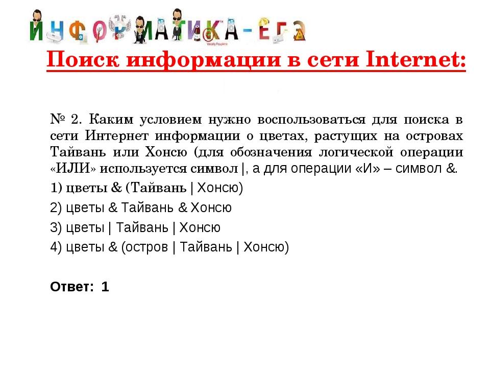 Поиск информации в сети Internet:   № 2. Каким условием нужно воспользова...