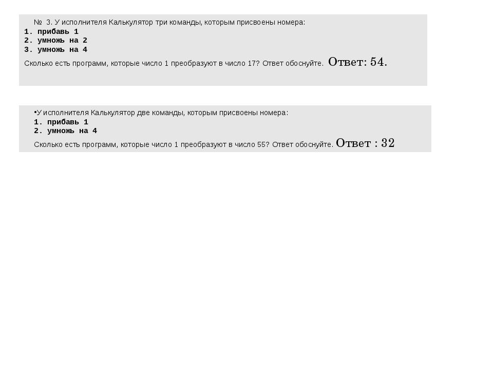 № 3. У исполнителя Калькулятор три команды, которым присвоены номера: 1. приб...
