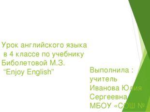 """Урок английского языка в 4 классе по учебнику Биболетовой М.З. """"Enjoy English"""