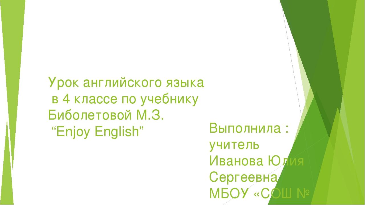 """Урок английского языка в 4 классе по учебнику Биболетовой М.З. """"Enjoy English..."""