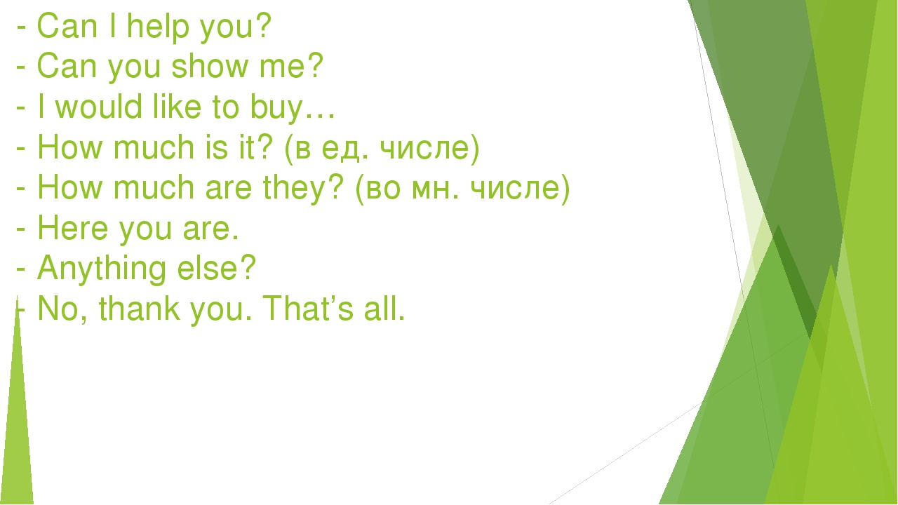- Can I help you? - Can you show me? - I would like to buy… - How much is it...