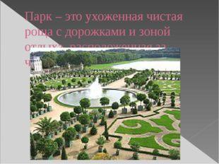 Парк – это ухоженная чистая роща с дорожками и зоной отдыха, расположенная за