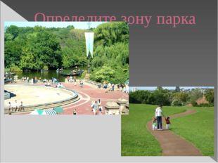Определите зону парка