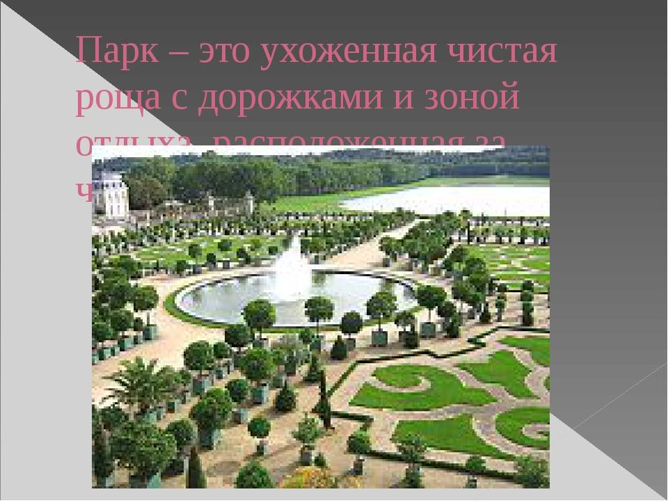 Парк – это ухоженная чистая роща с дорожками и зоной отдыха, расположенная за...