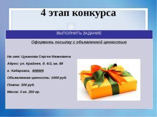 4 этап конкурса ВЫПОЛНИТЬЗАДАНИЕ Оформить посылкус объявленной ценностью Наим