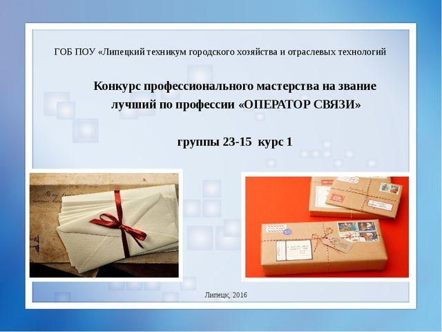 Конкурс профессионального мастерства на звание лучший по профессии «ОПЕРАТОР...