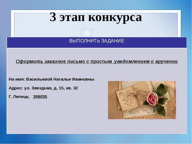 3 этап конкурса ВЫПОЛНИТЬЗАДАНИЕ Оформитьзаказное письмо спростымуведомлением...