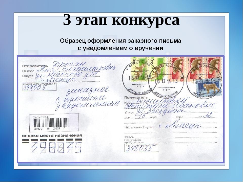 3 этап конкурса Образец оформления заказного письма с уведомлением о вручении