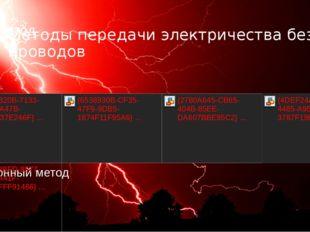 Методы передачи электричества без проводов