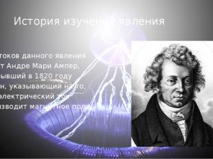 Следующий шаг сделал в 1831 году Майкл Фарадей, открыв базовый закон электро