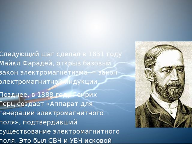 Наконец 1893 год ознаменовался демонстрациейНикола Теслой, на Колумбовской...