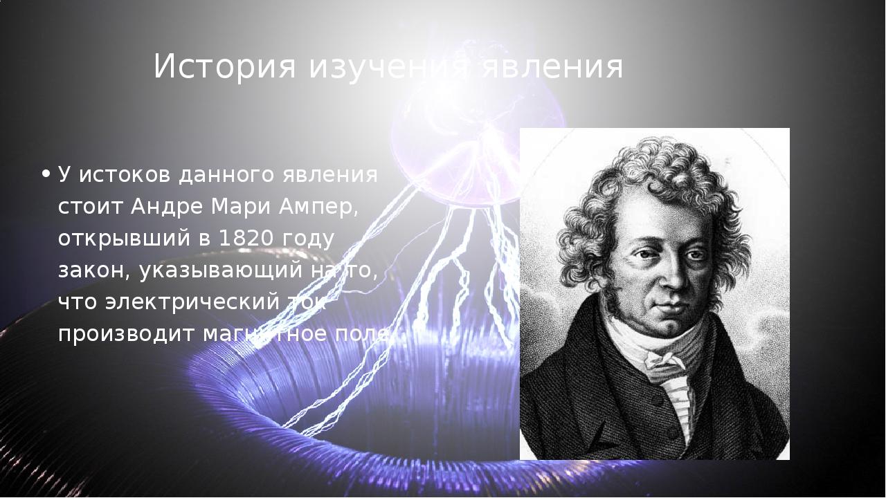 Следующий шаг сделал в 1831 году Майкл Фарадей, открыв базовый закон электро...