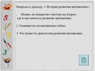 Вопросы к докладу: «Как и с помощью чего считали в древности?»: Каким образом