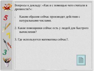 Литература: http://www.imwerden.de 2. Внеклассная работа по математике. 5 кла