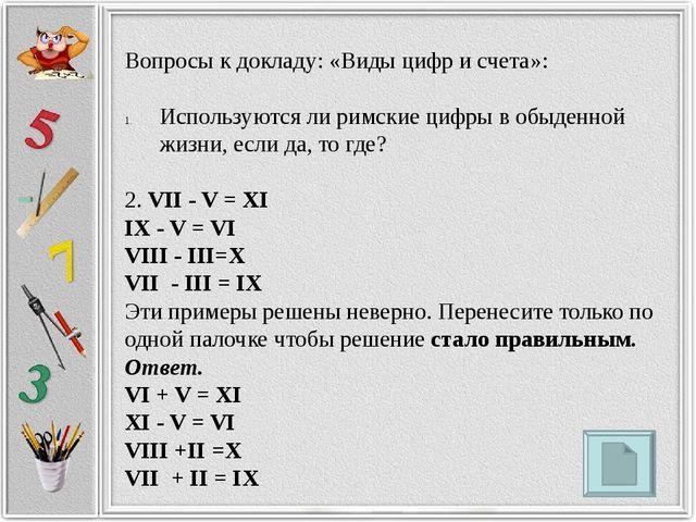 Вопросы к докладу: «Для чего ввели числа? Как сосчитать?» Где с числами мы вс...