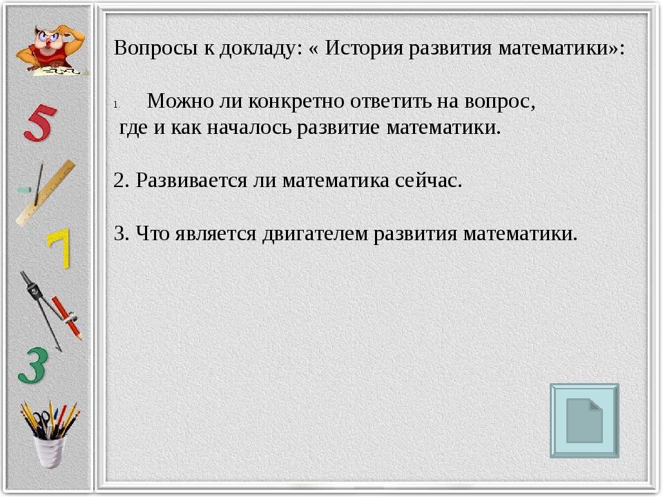 Вопросы к докладу: «Как и с помощью чего считали в древности?»: Каким образом...