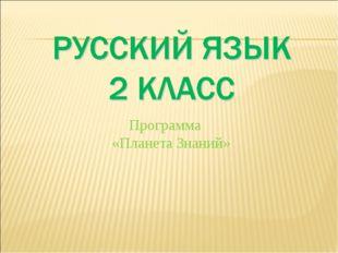 Программа «Планета Знаний»