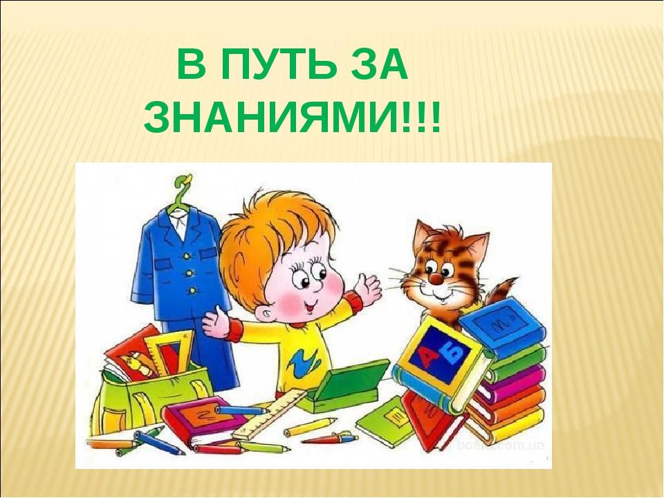 В ПУТЬ ЗА ЗНАНИЯМИ!!!