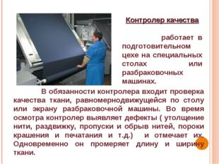 В обязанности контролера входит проверка качества ткани, равномернодвижущейс
