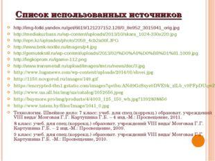 Список использованных источников http://img-fotki.yandex.ru/get/6619/12123715