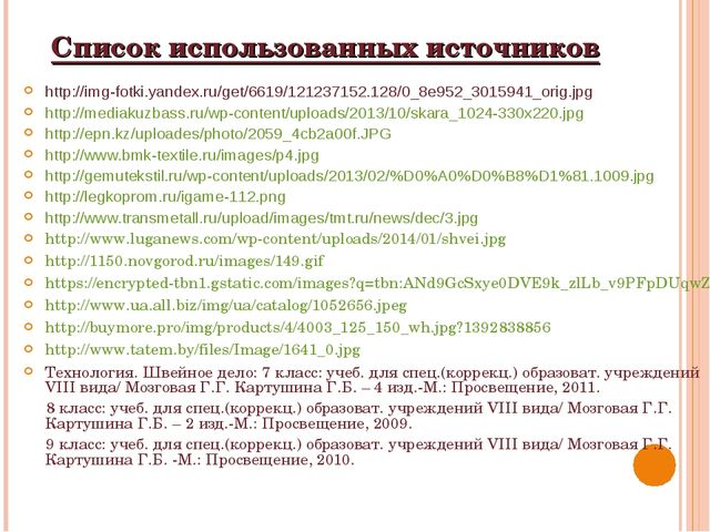 Список использованных источников http://img-fotki.yandex.ru/get/6619/12123715...