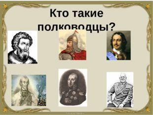 Кто такие полководцы?