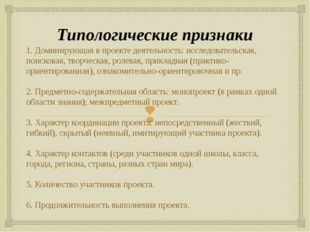 Типологические признаки 1. Доминирующая в проекте деятельность: исследователь
