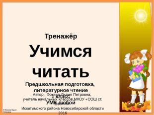 Тренажёр Учимся читать Предшкольная подготовка, литературное чтение 1 класс У