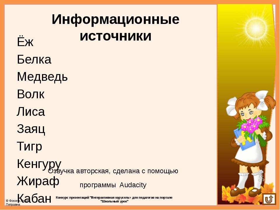 Информационные источники Ёж Белка Медведь Волк Лиса Заяц Тигр Кенгуру Жираф К...