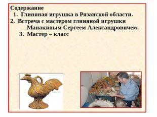 Содержание 1. Глиняная игрушка в Рязанской области. 2. Встреча с мастером гл