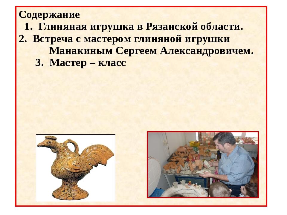 Содержание 1. Глиняная игрушка в Рязанской области. 2. Встреча с мастером гл...