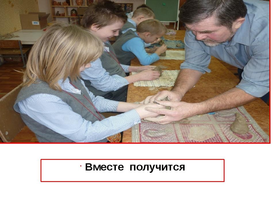 Вместе получится