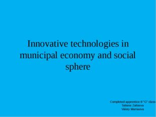 Innovative technologies in municipal economy and social sphere Completed appr