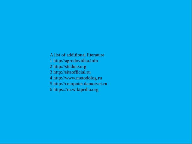 A list of additional literature 1 http://agrodovidka.info 2 http://studme.org...