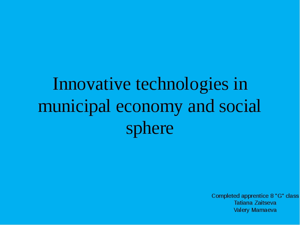 Innovative technologies in municipal economy and social sphere Completed appr...