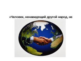 «Человек, ненавидящий другой народ, не любит и свой собственный». Н. Добролю