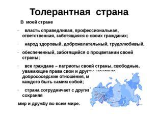 Толерантная страна В моей стране власть справедливая, профессиональная, ответ