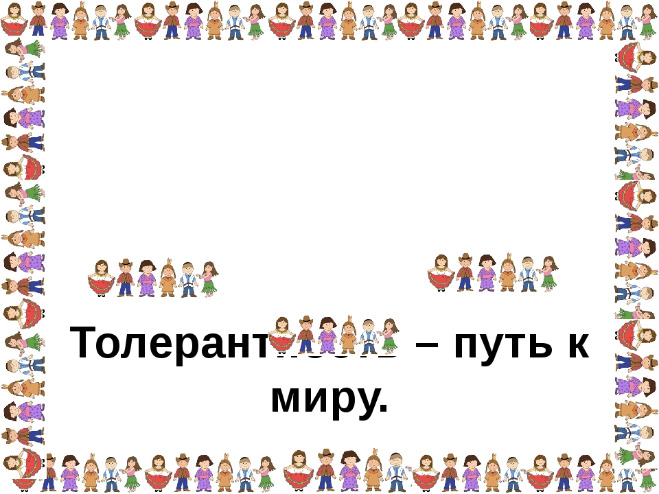 Толерантность – путь к миру.
