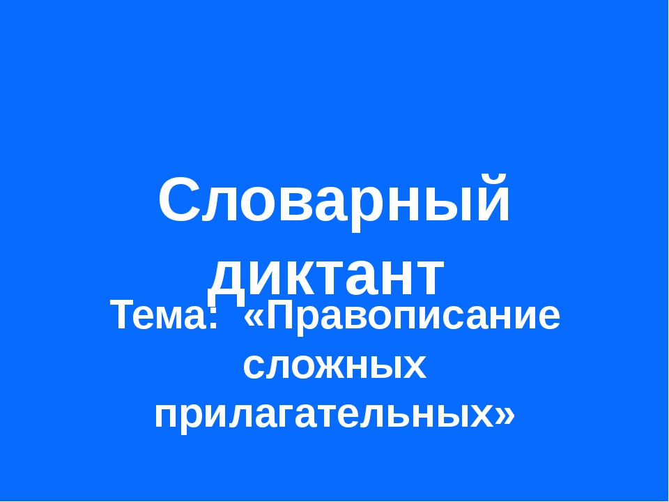 Словарный диктант Тема: «Правописание сложных прилагательных»