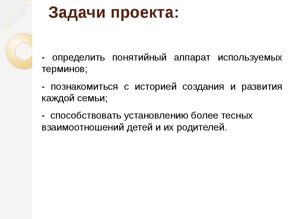 Задачи проекта: - определить понятийный аппарат используемых терминов; - позн...