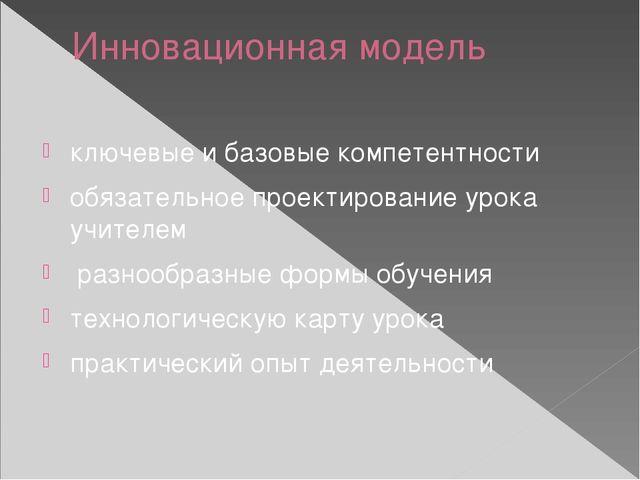 Инновационная модель ключевые и базовые компетентности обязательное проектиро...