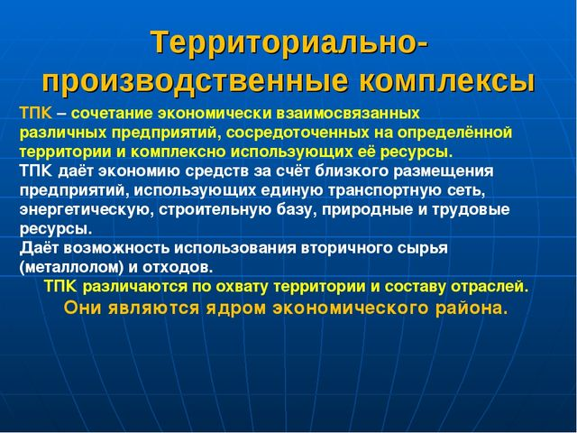 Территориально-производственные комплексы ТПК – сочетание экономически взаимо...