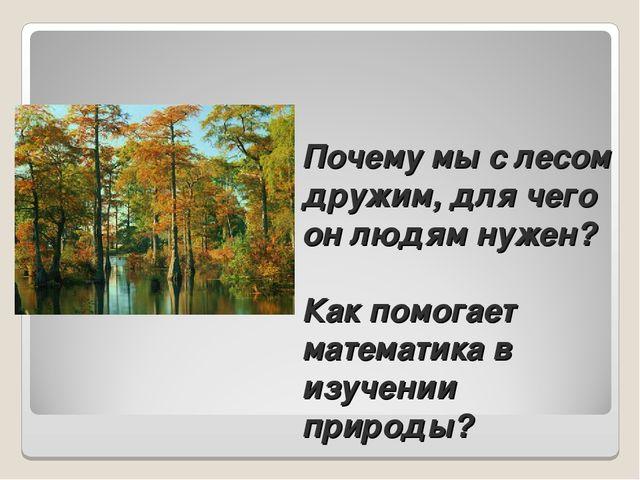 Почему мы с лесом дружим, для чего он людям нужен? Как помогает математика в...