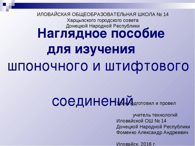 Наглядное пособие для изучения шпоночного и штифтового соединений Урок подго...