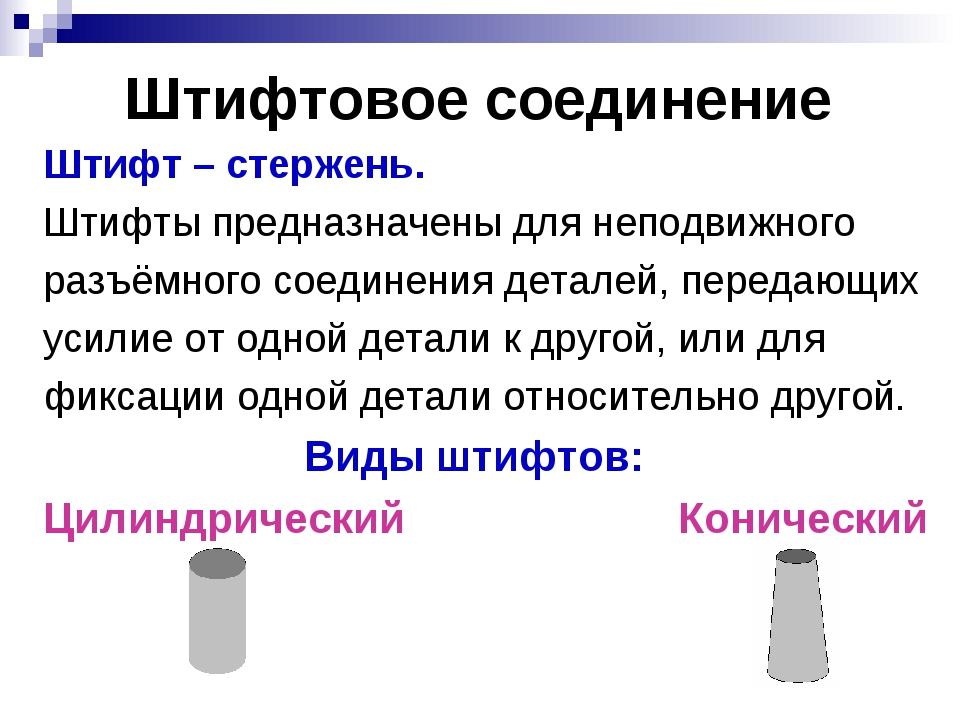 Штифтовое соединение Штифт – стержень. Штифты предназначены для неподвижного...