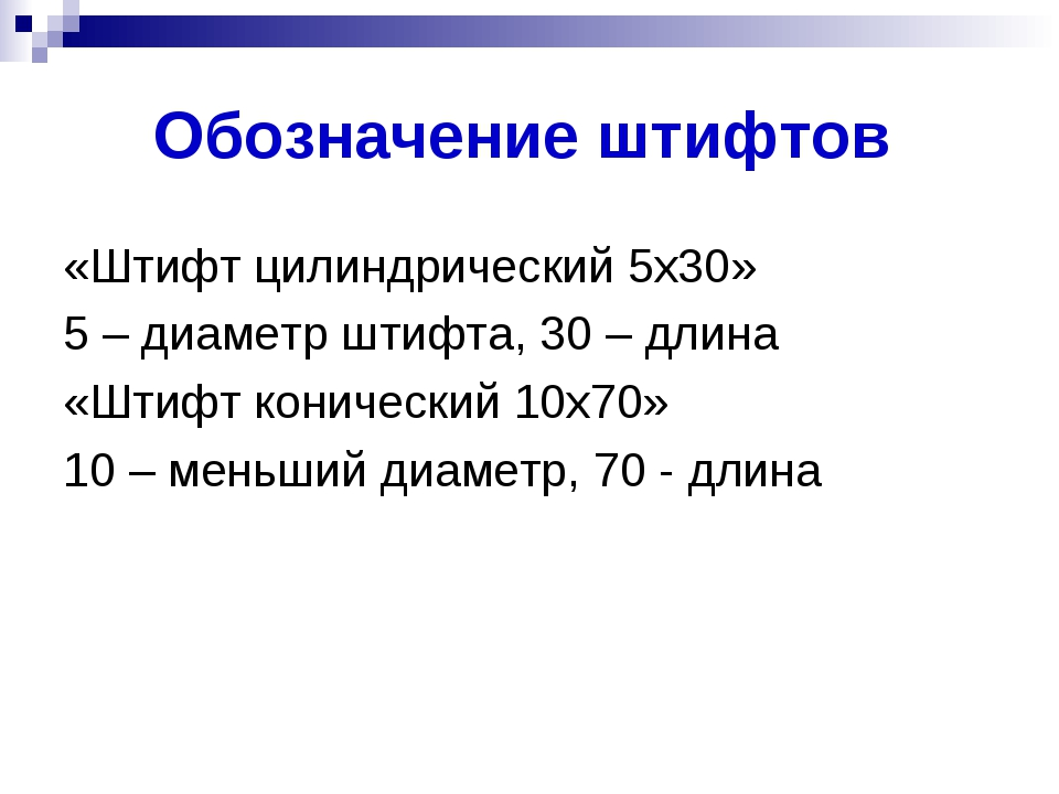 Обозначение штифтов «Штифт цилиндрический 5х30» 5 – диаметр штифта, 30 – дли...