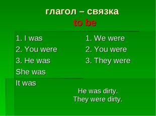 глагол – связка to be 1. I was 2. You were 3. He was She was It was 1. We we