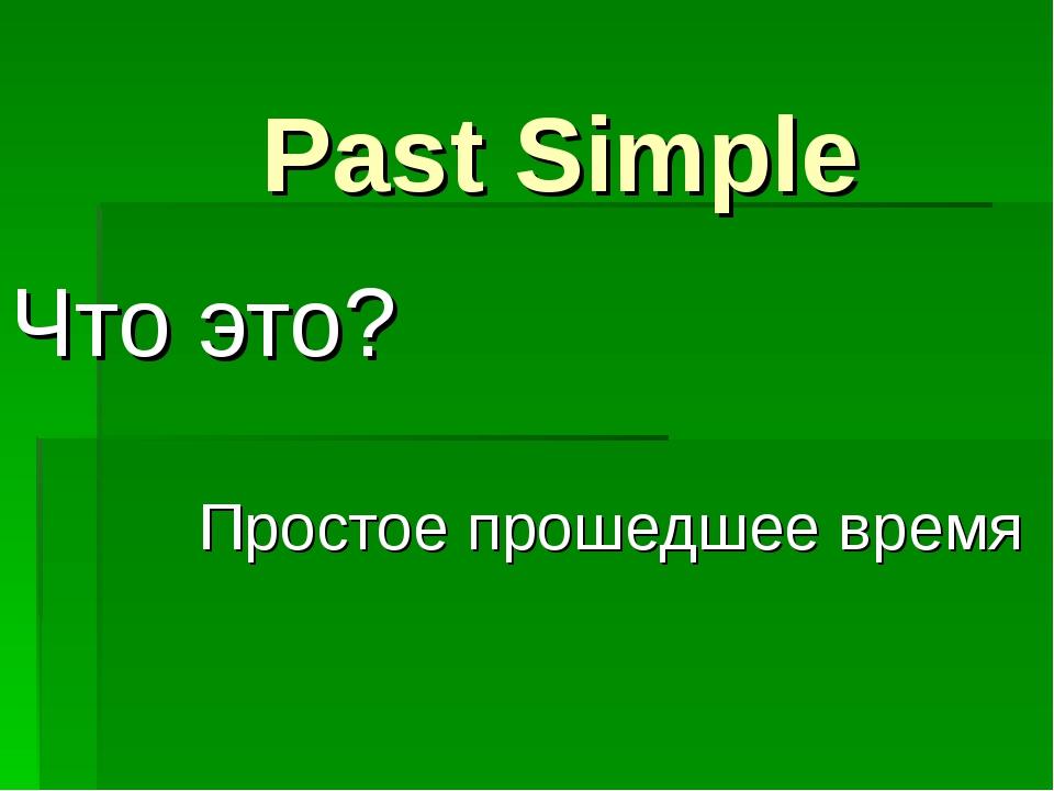 Past Simple Что это? Простое прошедшее время