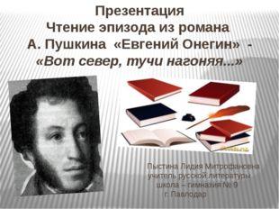 Презентация Чтение эпизода из романа А. Пушкина «Евгений Онегин» - «Вот север